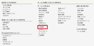 100%還元(げん玉).png